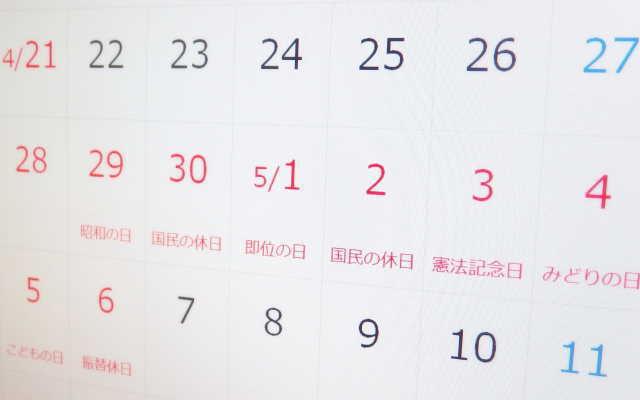 90日間カウントダウンダイエット
