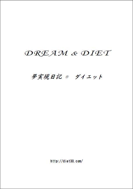 夢実現日記ダイエット